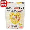 【送料無料】ベジエ プロテイン酵素ミルク 200g 【ポイン...