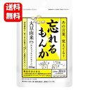 【送料無料】忘れるもんか 120粒【機能性表示食品(届出番号...