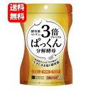 【送料無料】3倍ぱっくん分解酵母プレミアム 56粒入 【ポイ...