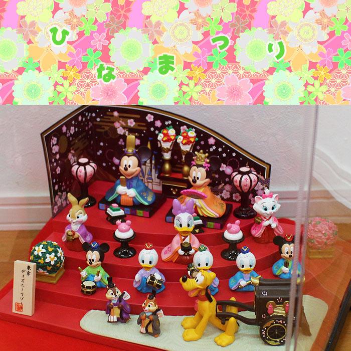 【送料無料】【雛人形】【名入れ刺繍】【名前旗】ケース入り!贈り物に♪ディズニーお雛様*3段飾り【グッズ】*gift-40-case-nafuda