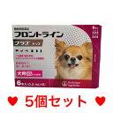 ◎【宅急便 送料無料】犬用 フロントラインプラス XS(5kg未満)6本入 5個セット ※新パッケージでのお届けとなります。