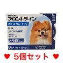 ◎ON【宅急便・送料無料】犬用 フロントラインスポットオン S(2〜10kg未満)6本 [5個セット]