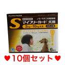 ●犬用 マイフリーガード S(2〜10kg未満)6本 ※パッケージリニューアルに伴い、お手元に届く商品が掲載写真と異なる場合がございます。