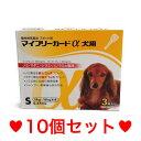 ●【宅急便・送料無料】犬用 マイフリーガードα S(5〜10kg未満)3本 [10個セット]※DSファーマーさんのものと同じです