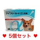 ●【メール便・送料無料】犬用 マイフリーガードα M(10〜20kg未満)3本 [5個セット]※DSファーマーさんのものと同じです