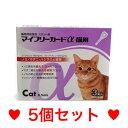 50【メール便・送料無料】猫用 マイフリーガードα 3本 [5個セット] 期限:2020.5月