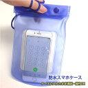 防水 スマホケース 防水ケース iPhone iPhone6...