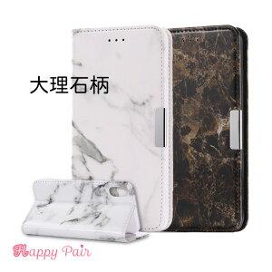 スマホケース iphonex ケース 手帳型 大理石柄 PUレザ