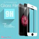 全面 強化ガラスフィルム iPhone6s iPhone6 iPhone6Plus iphone6sPlus アイフォン6 全面保護 強化ガラス 液晶保護 画面保護 保護フィルム 保護シート 保護ガラス 表面硬度9H