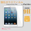 【メール便送料無料】iPad アイパッド 保護フィルム iPad mini iPad mini2 iPad mini3 iPad mini4 液晶保護 フィルム 表面硬度9H 衝撃吸収 気泡防止 飛散