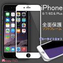 iPhone8 iphone8plus 全面ガラスフィルム カーボンファイバー iPhone7 ガラスフィルム ブルーライトカット iPhone6S iphone6SPlus 繊維 強化ガラス 保護ガラス 保護フィルム 液晶保護 光沢 保護シール 表面硬度9H【メール便送料無料】