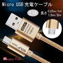 【メール便送料無料】Micro USB 急速充電 マイクロUSBケーブル 合金 ナイロンメッシュ 頑丈 断線しにくい データ通信 ケーブル android 充電ケーブル スマホ ケーブル (0.25m、1m、1.5m、2m) アンドロイド ケーブル Golf