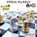 チェスセット 金銀駒 マグネット チェス盤 25cm 中盤 HB-320 あす楽 宅配便のみ