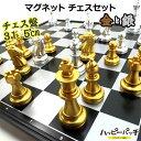 チェスセット 金銀駒 マグネット チェス盤 31.5cm 大盤 HB-519 あす楽 宅配便のみ