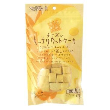 ■チーズ入り もっちりカットケーキ 50g○