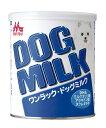 ■ワンラックドッグミルク 270g [森乳・粉末]○