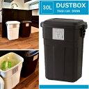 ごみ箱 おしゃれ ダストボックス 屋内・屋外 キッチン ゴミ箱 30L ブラウン