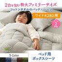 ボックスシーツ ダブル2枚組 夏用 コットンタオル地 綿100% ベッドカバー