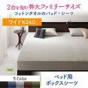 ボックスシーツ ワイドK240 夏用 コットンタオル地 綿100% ベッドカバー
