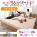 ボックスシーツ(敷パッド一体型) ワイドK240 夏用 コットンタオル地 綿100% ベッドカバー