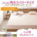 ボックスシーツ ワイドK200 夏用 コットンタオル地 綿100% ベッドカバー