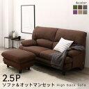 ハイバックソファ 2.5人掛けソファ&オットマンセット 幅167cm おしゃれ 日本の家具メーカーがつくった 贅沢仕様 ファブリックタイプ