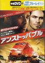 【送料無料】rb974レンタルアップ 中古DVDアンストッパブルデンゼル・ワシントン