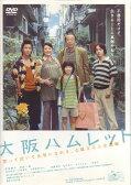【送料無料】rb1166レンタルアップ 中古DVD大阪ハムレット松坂慶子 岸部一徳