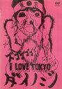 【送料無料】rb2006レンタルアップ 中古DVDI LOVE TOKYO ダイノジ