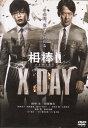 【送料無料】rb4780レンタルアップ 中古DVD相棒 X DAY田中圭 川原和久 水谷豊