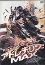 【送料無料】rd4828中古DVD レンタルアップアドレナリン:MAXスティーヴン・ゴールドウィン