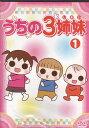 【送料無料】rb7031中古DVD レンタルアップうちの3姉妹 1第1.2話収録
