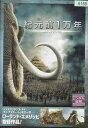 紀元前1万年スティーブン・ストレイト 【中古DVD/レンタル落ち/送料無料】