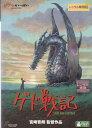 【送料無料】ra440中古DVD レンタルアップゲド戦記宮崎吾朗監督作品