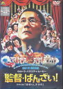 【送料無料】rd2819レンタルアップ 中古DVD監督・ば