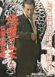 【送料無料】rb2181レンタルアップ 中古DVD極道の山本じゃ 伝説の親分編風間貢 美木良介