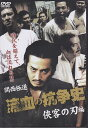 【送料無料】rb1409レンタルアップ 中古DVD関西極道 流血の抗争史 侠客の刃編大沢樹生 松田ケイジ