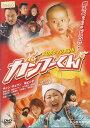【送料無料】ra2536レンタルアップ 中古DVDカンフーくんチャン・チュワン 泉ピン子