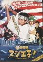 【送料無料】rb1853レンタルアップ 中古DVD銀幕版 スシ王子!〜ニューヨークへ行く〜堂本光一 釈由美子
