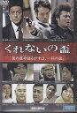 【送料無料】rd6396中古DVD レンタルアップくれないの盃主演:庄司智春