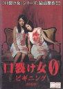 【送料無料】rd1502中古DVD レンタルアップ口裂け女0 ビギニング劇場版遠藤舞 折山みゆ