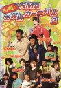 【送料無料】rb4128レンタルアップ 中古DVD群雄割拠! SMAお笑いカーニバルvol.2小梅太