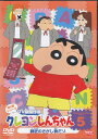 【送料無料】rd5559中古DVD レンタルアップクレヨンしんちゃん 5TV版傑作選 第9期シリーズ