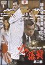 【送料無料】rd167中古レンタルアップDVDゾク議員 第二部監督・主演 高木淳也