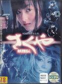 【送料無料】rb3447レンタルアップ 中古DVDさくや 妖怪伝安藤希 松坂慶子