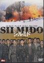 【送料無料】rd674中古DVD レンタルアップシルミド SILMIDOソル・ギョング アン・ソンギ