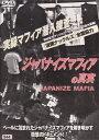 【送料無料】rb3212レンタルアップ 中古DVDジャパナイズマフィアの真実高木淳也 北芝健