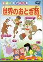 【送料無料】rb3271レンタルアップ 中古DVDよいこのアニメ館 世界のおとぎ話 4フランダースの犬 他