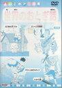 【送料無料】rb3274レンタルアップ 中古DVDよいこのアニメ館 世界のおとぎ話 1たから島 他