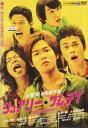 【送料無料】rb3343レンタルアップ 中古DVDシュアリー・サムデイ小出恵介 ムロツヨシ